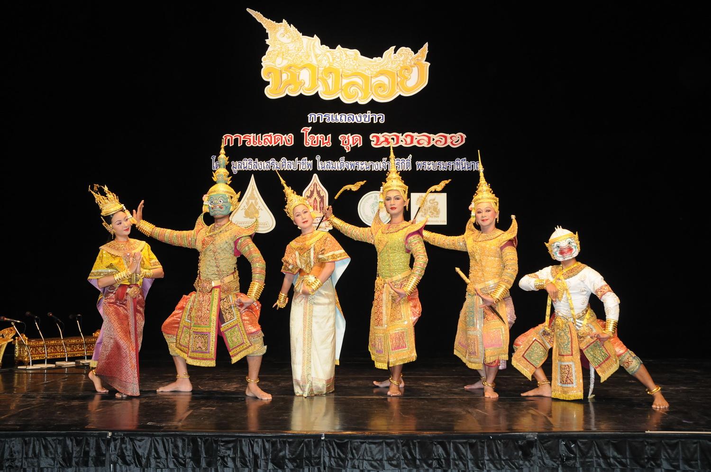 เปิดแสดง'โขนนางลอย' สร้างสมานฉันท์ด้วยศิลปะ สืบสานงานช่างไทย