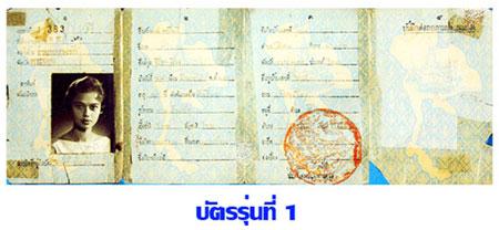 บัตรประชาชน : จากแผ่นพับ ถึงสมาร์ทการ์ด