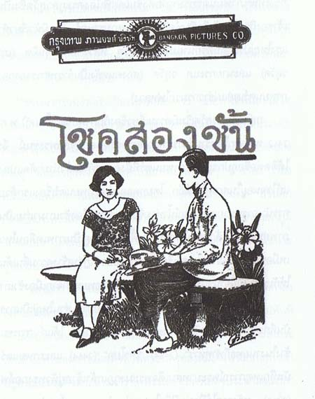 25หนังมรดกชาติไทย เสียดายถ้าไม่ได้ดู