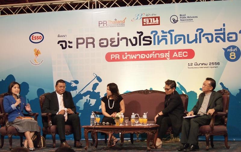 สายสวรรค์ ร่วมเสวนา PR กับภารกิจนำพาองค์กรสู่ AEC