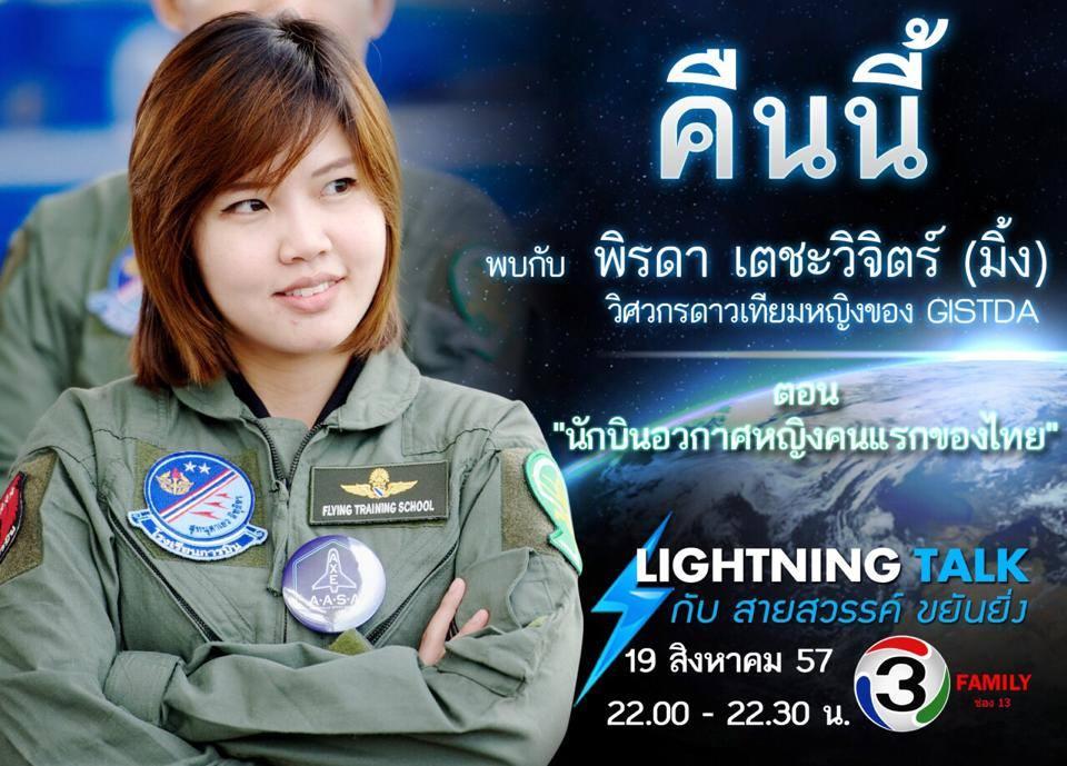 นักบินอวกาศหญิงคนแรกของไทย