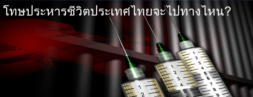 โทษประหารชีวิต ประเทศไทยจะไปทางไหน?