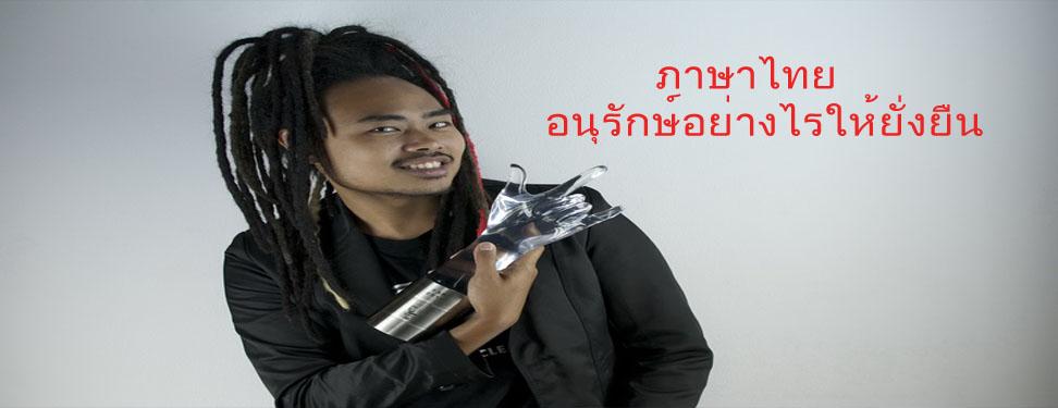 ภาษาไทย อนุรักษ์อย่างไรให้ยั่งยืน