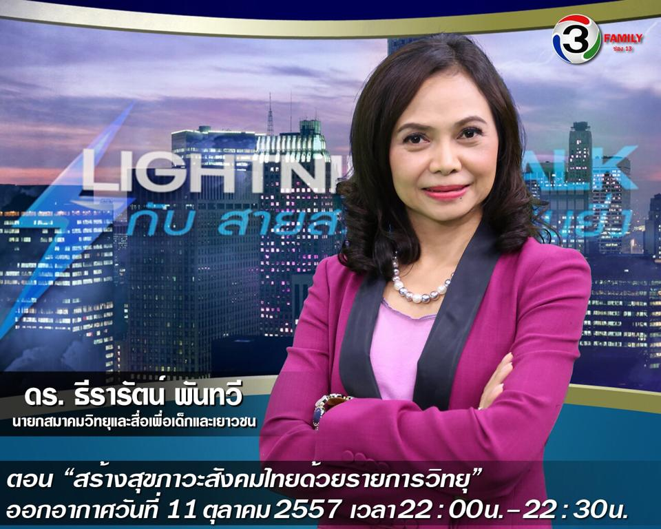 สร้างสุขภาวะสังคมไทยด้วยรายการวิทยุ