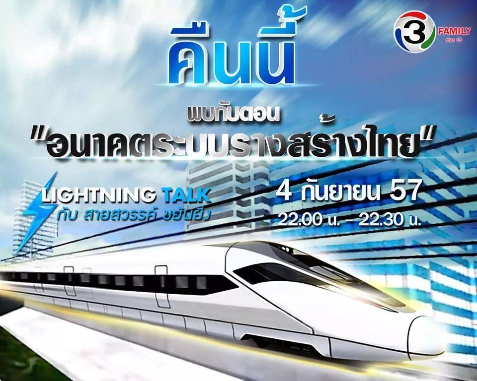 อนาคตระบบรางสร้างไทย