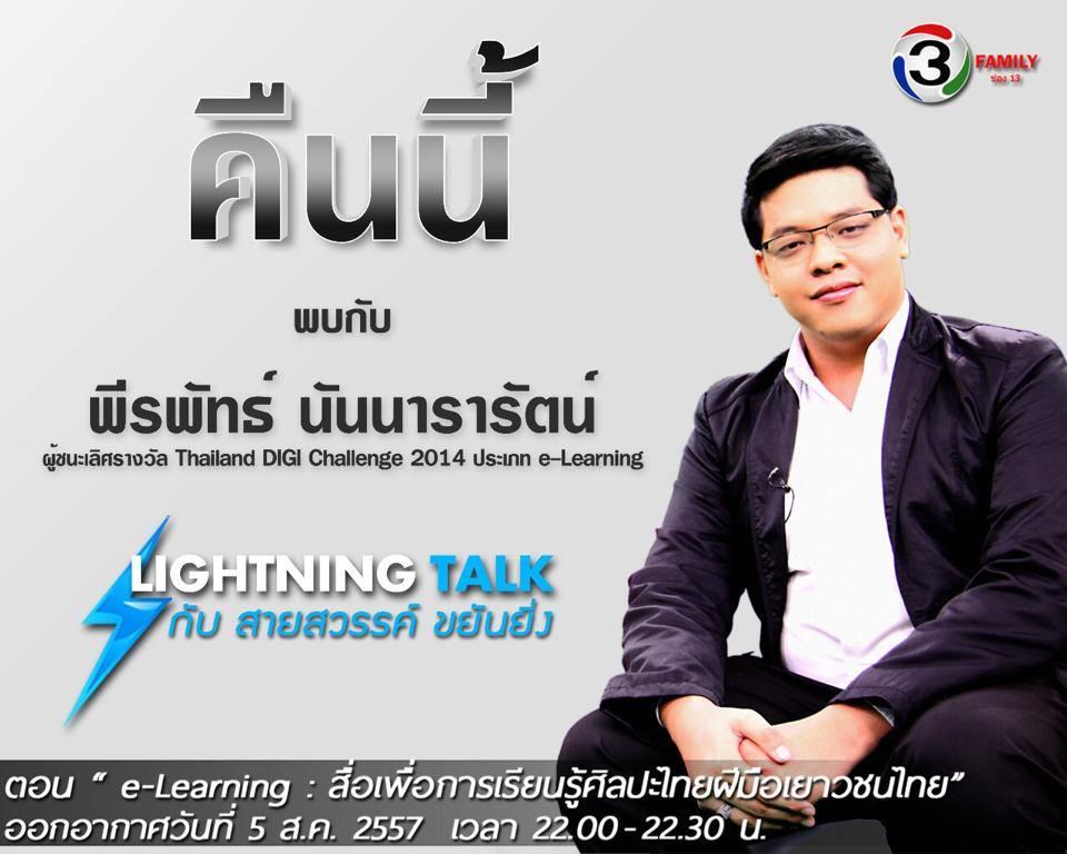 e-learning : สื่อเพื่อการเรียนรู้ศิลปะไทยฝีมือเยาวชนไทย