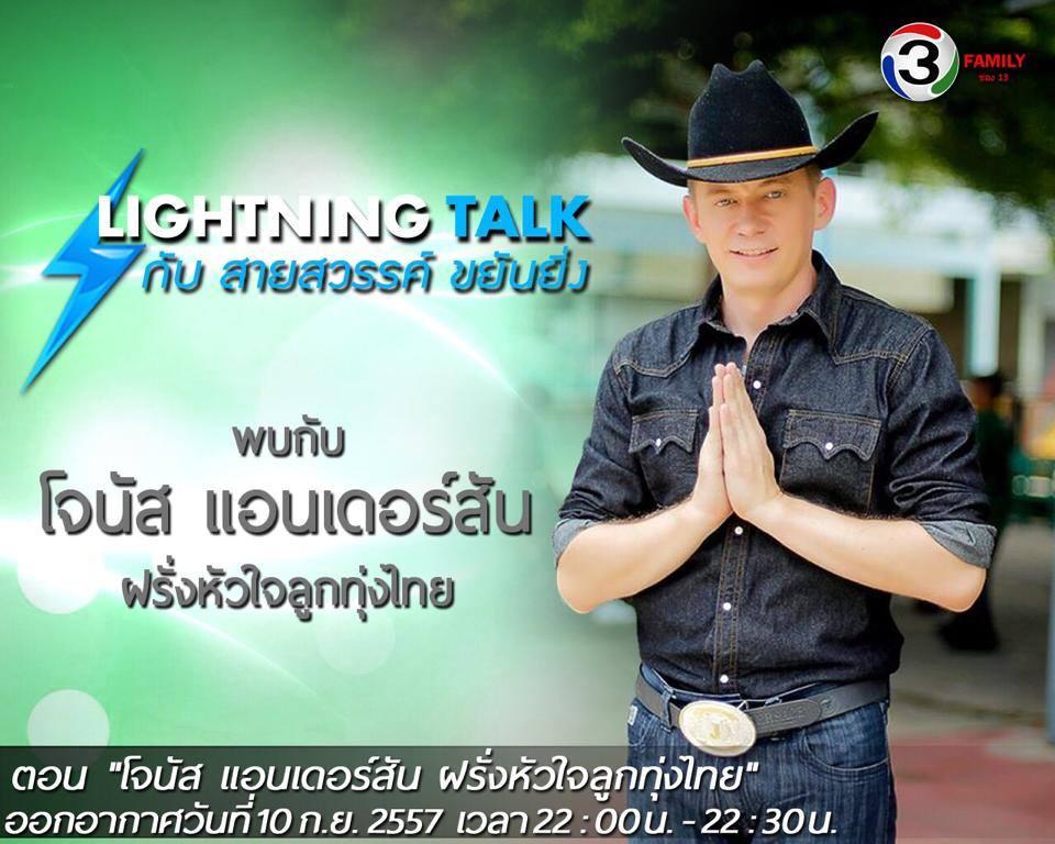 โจนัส แอนเดอร์สัน ฝรั่งหัวใจลูกทุ่งไทย
