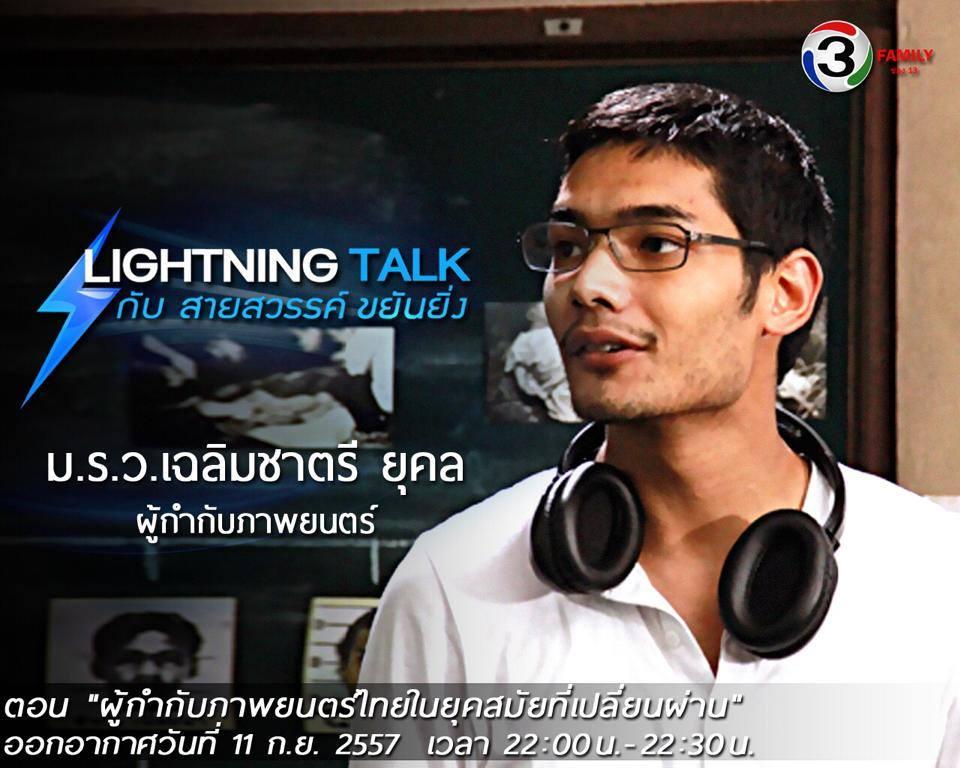 ผู้กำกับภาพยนตร์ไทยในยุคสมัยที่เปลี่ยนผ่าน