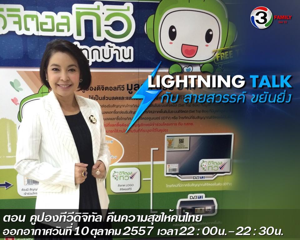 คูปองทีวีดิจิทัล คืนความสุขให้คนไทย