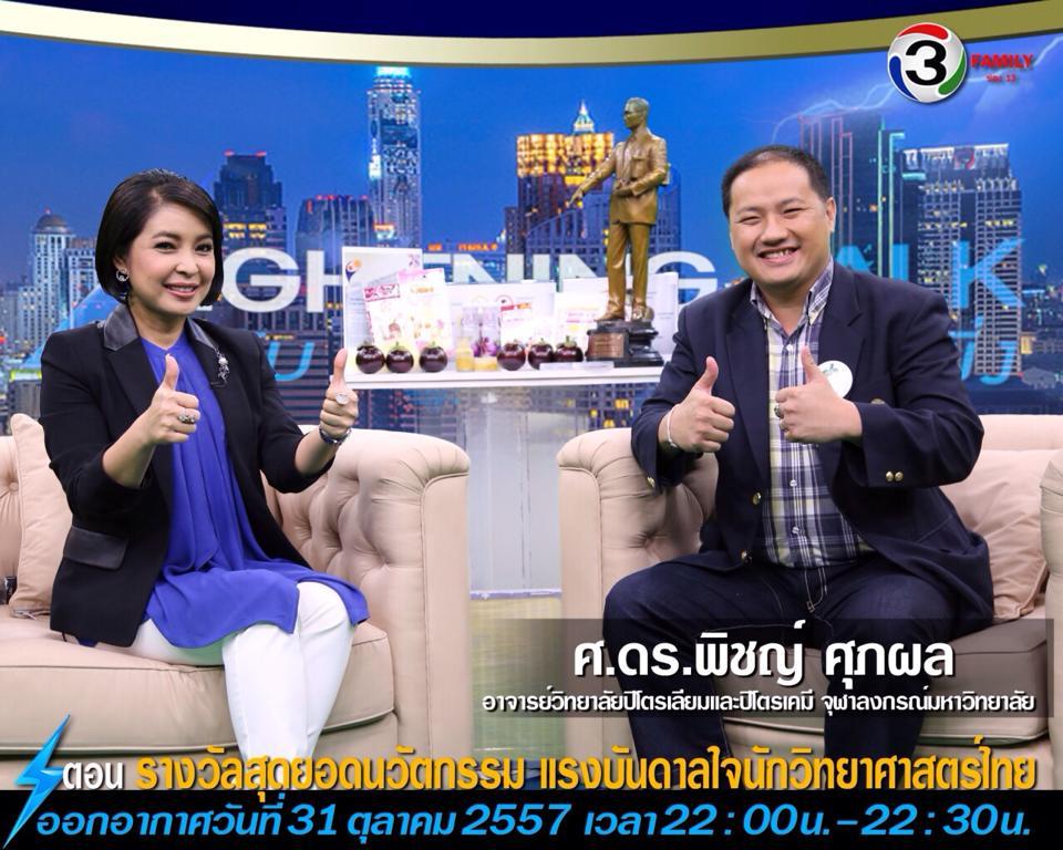 รางวัลสุดยอดนวัตกรรม แรงบันดาลใจนักวิทยาศาสตร์ไทย