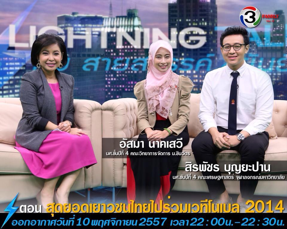 สุดยอดเยาวชนไทยไปร่วมเวทีโนเบล 2014