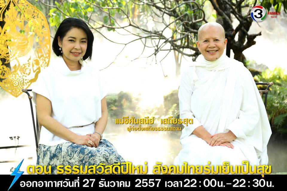 ธรรมสวัสดีปีใหม่ สังคมไทยร่มเย็นเป็นสุข
