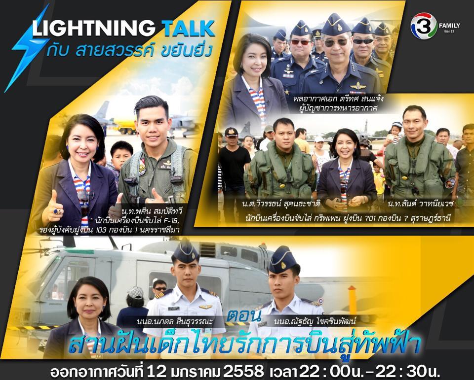 สานฝันเด็กไทยรักการบินสู่ทัพฟ้า