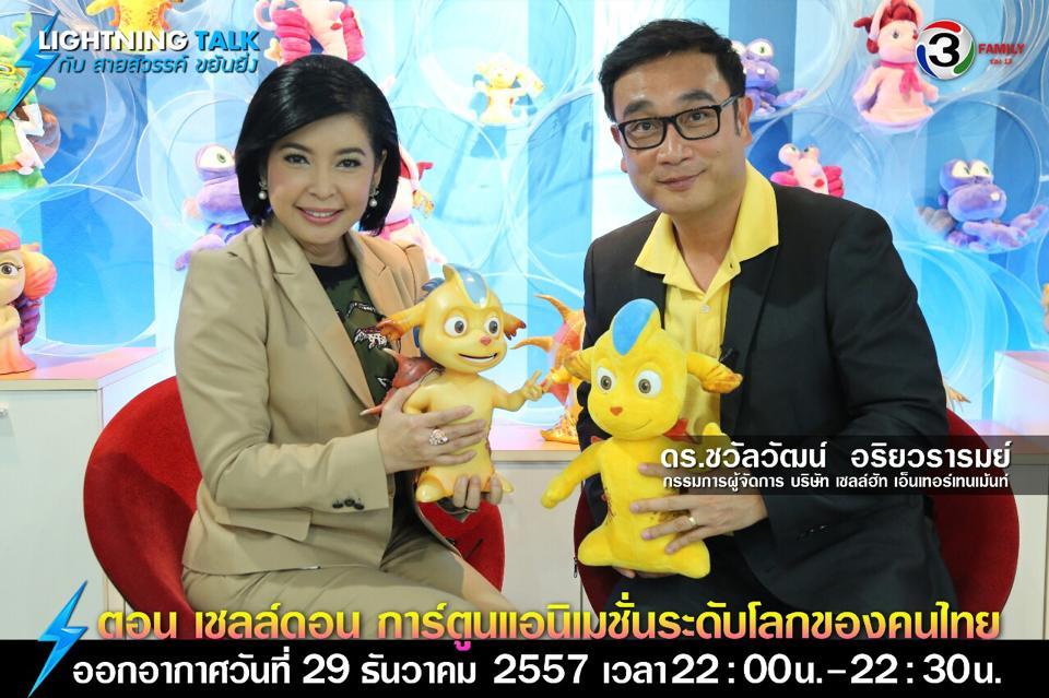 เชลล์ดอน การ์ตูนแอนิเมชั่นระดับโลกของคนไทย