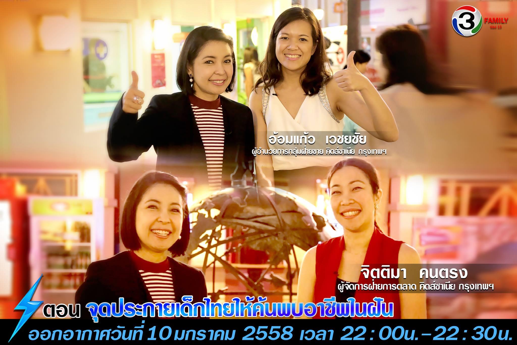 จุดประกายเด็กไทยให้ค้นพบอาชีพในฝัน