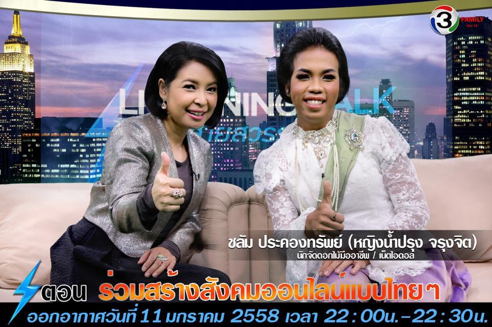 ร่วมสร้างสังคมออนไลน์แบบไทยๆ