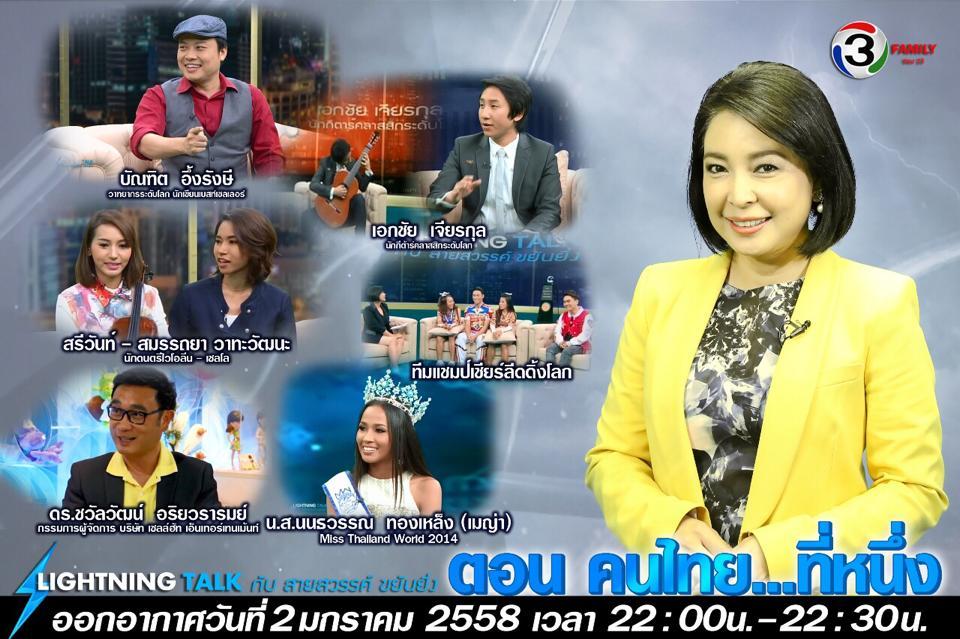 คนไทย…ที่หนึ่ง