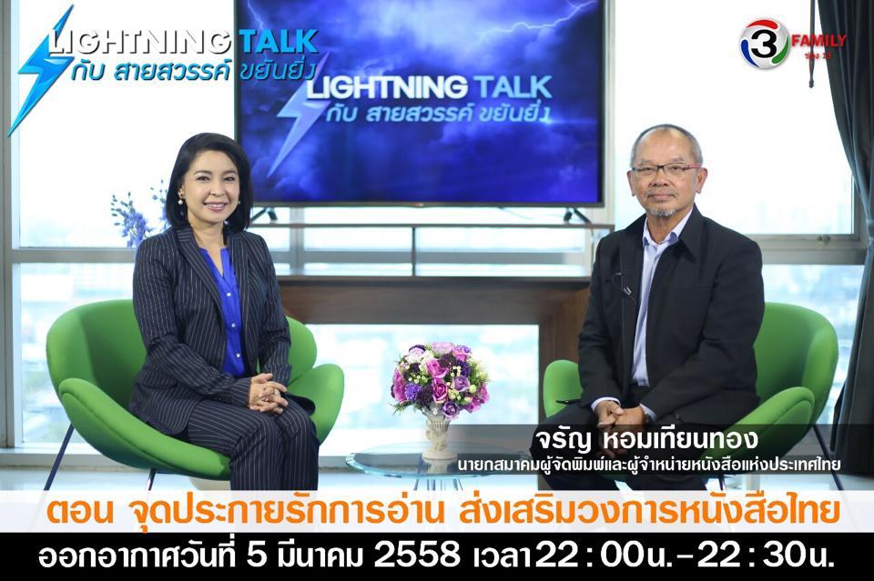 จุดประกายรักการอ่าน ส่งเสริมวงการหนังสือไทย