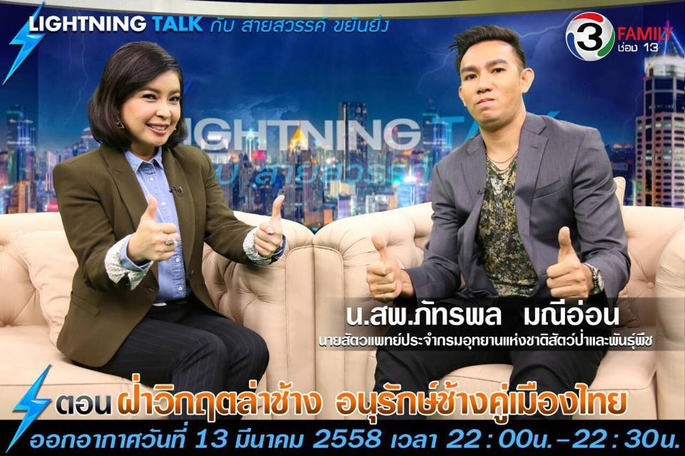 ฝ่าวิกฤตล่าช้าง อนุรักษ์ช้างคู่เมืองไทย