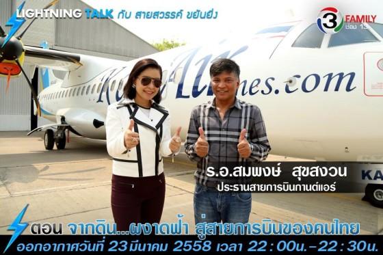 จากดิน..ผงาดฟ้า สู่สายการบินของคนไทย