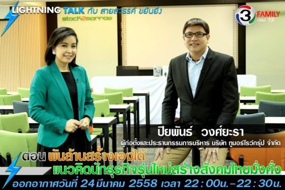 พันล้านสร้างเองได้ แนวคิดนักธุรกิจรุ่นใหม่สร้างสังคมไทยมั่งคั่ง