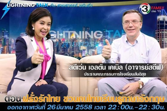 ฝรั่งรักไทย ชวนคนไทยเรียนรู้ภาษาอังกฤษ