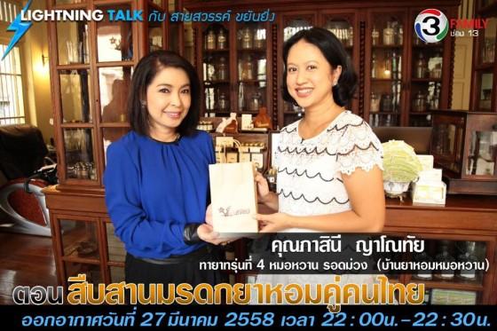 สืบสานมรดกยาหอมคู่คนไทย