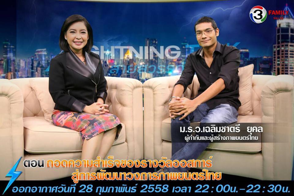 ถอดความสำเร็จรางวัลออสการ์ พัฒนาวงการภาพยนต์ไทย