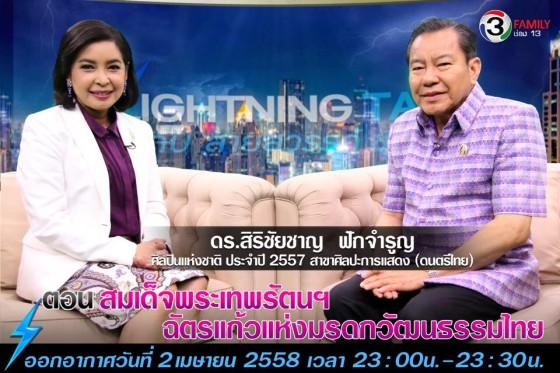 สมเด็จพระเทพรัตนฯ ฉัตรแก้วแห่งมรดกวัฒนธรรมไทย