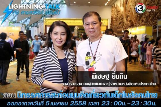 นิทรรศการสะท้อนมุมคิดเกี่ยวกับเด็กในสังคมไทย