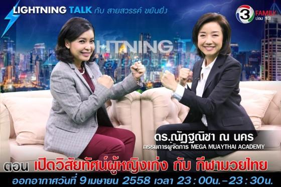 เปิดวิสัยทัศน์ผู้หญิงเก่ง กับ กีฬามวยไทย