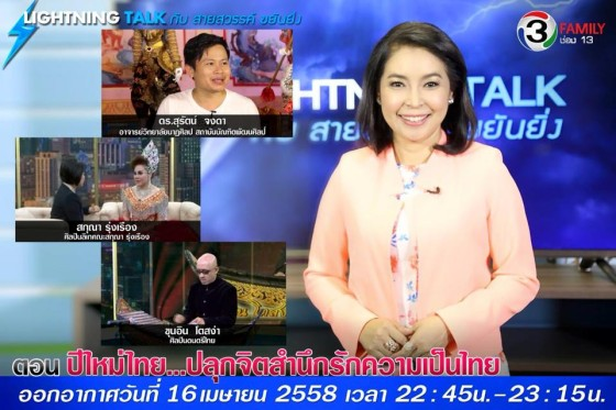 ปีใหม่ไทย ปลุกจิตสำนึกรักความเป็นไทย