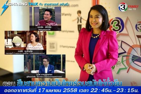 สืบสานความเป็นไทยร่วมสมัยให้ยั่งยืน
