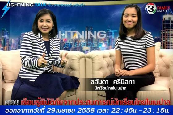 เรียนรู้พิบัติภัยจากประสบการณ์นักเรียนไทยในเนปาล