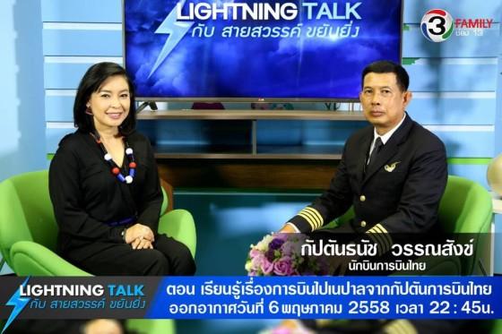 เรียนรู้เรื่องการบินไปเนปาลจากกัปตันการบินไทย