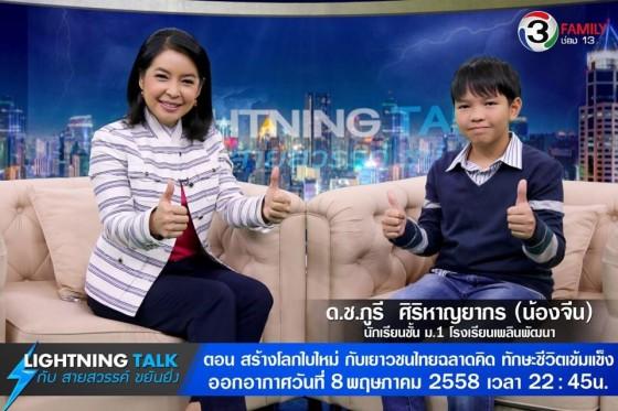 สร้างโลกใบใหม่ กับเยาวชนไทยฉลาดคิด ทักษะชีวิตเข้มแข็ง