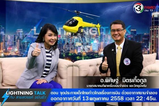 จุดประกายเด็กไทยก้าวไกลเรื่องการบิน ด้วยอากาศยานจำลอง