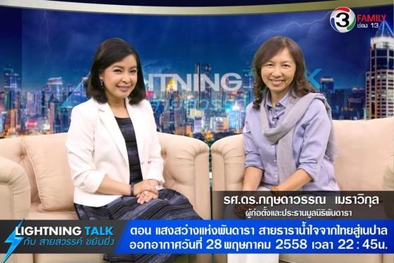 แสงสว่างแห่งพันดารา สายธาราน้ำใจจากไทยสู่เนปาล