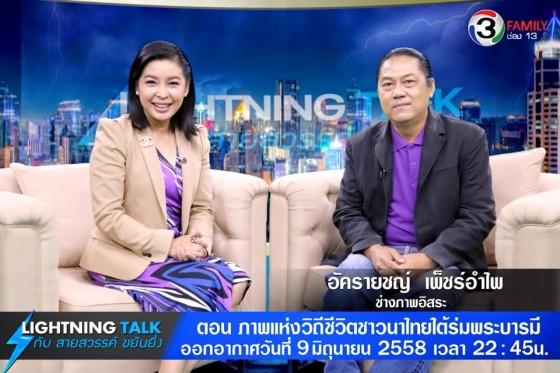 ภาพแห่งวิถีชีวิตชาวนาไทยใต้ร่มพระบารมี