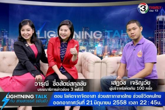 โลหิตจากจิตอาสา ช่วยสภากาชาดไทย ช่วยชีวิตคนไทย