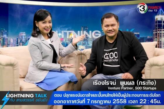 ปลุกแรงบันดาลใจและปั้นคนไทยให้เป็นผู้ประกอบการระดับโลก