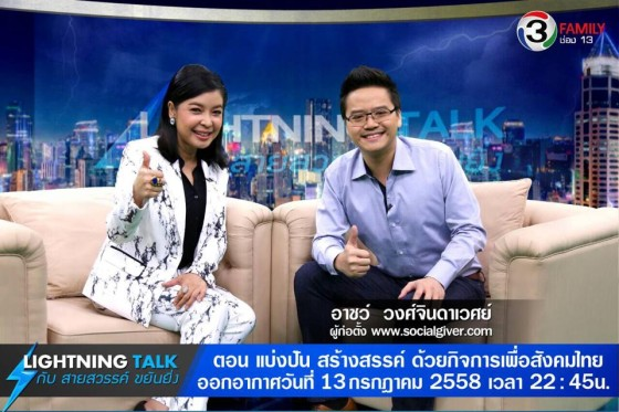 แบ่งปัน สร้างสรรค์ ด้วยกิจการเพื่อสังคมไทย