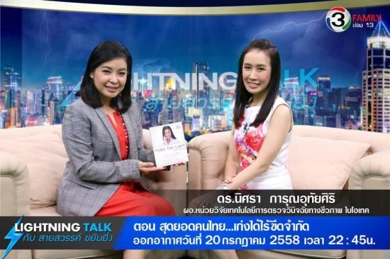 สุดยอดคนไทย…เก่งได้ไร้ขีดจำกัด