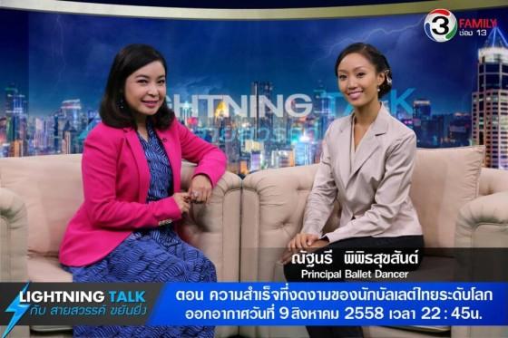 ความสำเร็จที่งดงามของบัลเล่ต์ไทยระดับโลก