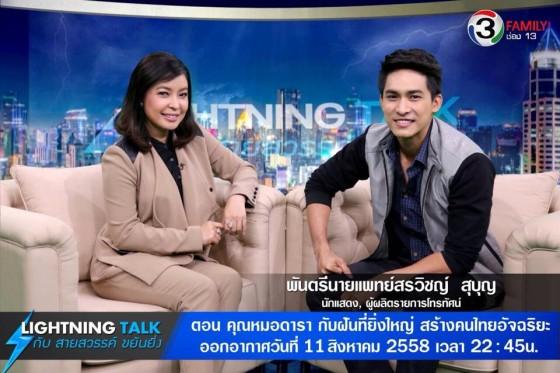 คุณหมอดารา กับฝันที่ยิ่งใหญ่ สร้างคนไทยอัจฉริยะ