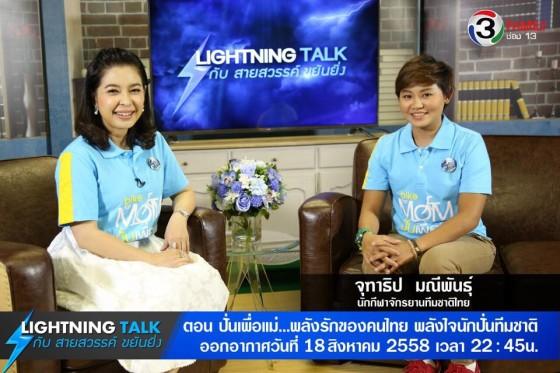 ปั่นเพื่อแม่…พลังรักของคนไทย พลังใจนักปั่นทีมชาติ