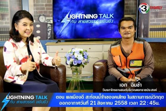 พลเมืองดี สะท้อนน้ำใจคนไทย ในสถานการณ์วิกฤต