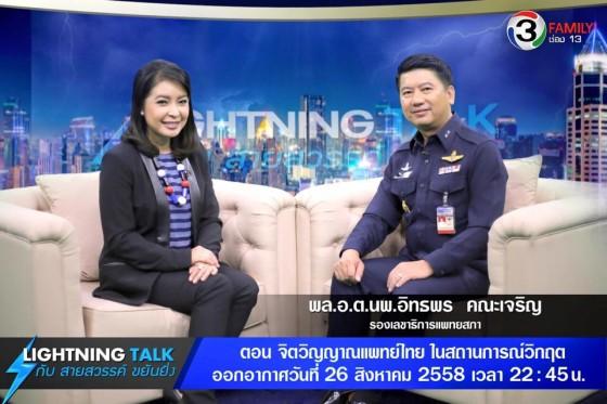 จิตวิญญาณแพทย์ไทย ในสถานการณ์วิกฤต