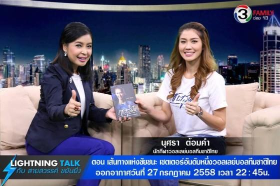 เส้นทางแห่งชัยชนะ เซตเตอร์อันดับหนึ่งวอลเลย์บอลทีมชาติไทย