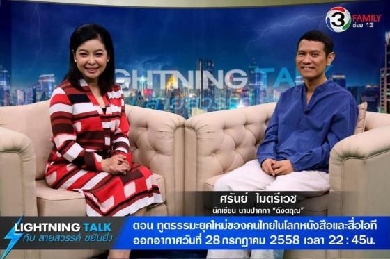 ทูตธรรมะยุคใหม่ของคนไทยในโลกหนังสือและสื่อไอที